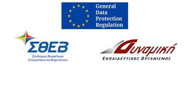 Εκπαίδευση για τον Γενικό Κανονισμό για Προστασία Προσωπικών Δεδομένων