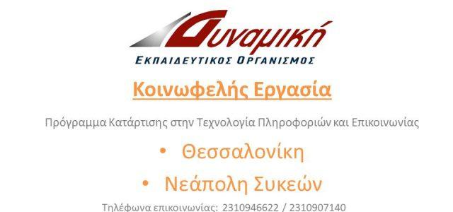 Voucher Κατάρτισης Κοινωφελούς Εργασίας στους Δήμους Θεσσαλονίκης, Νεάπολης Συκεών