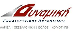 kek ΔΥΝΑΜΙΚΗ