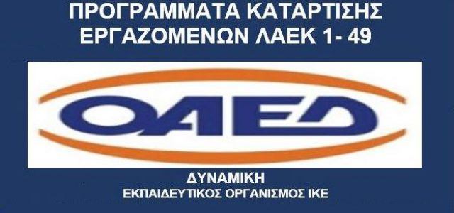 ΠΡΟΓΡΑΜΜΑΤΑ ΚΑΤΑΡΤΙΣΗΣ ΕΡΓΑΖΟΜΕΝΩΝ ΛΑΕΚ 1-49