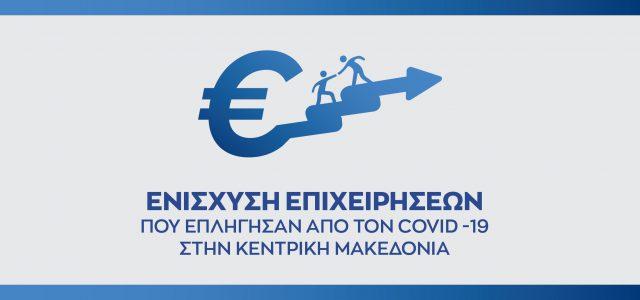 Ενίσχυση μικρών και πολύ μικρών επιχειρήσεων που επλήγησαν από τον covid-19 στην Κεντρική Μακεδονία